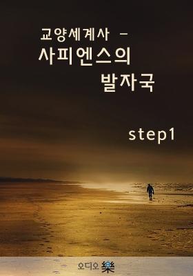 교양세계사 - 사피엔스의 발자국 step1의 책표지