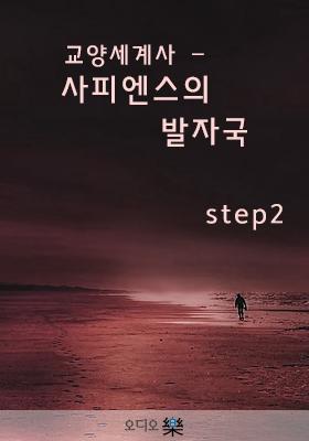 교양세계사 - 사피엔스의 발자국 step2의 책표지