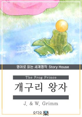 [영어로 읽는 세계명작 Story House] 개구리 왕자 (The Frog Prince)  의 책표지