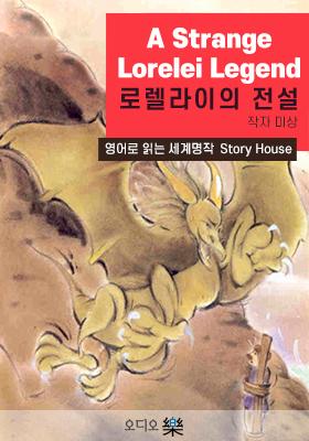 [영어로 읽는 세계명작 Story House] 로렐라이의 전설 (A Strange Lorelei legend)  의 책표지