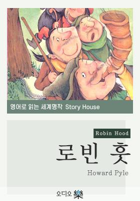 [영어로 읽는 세계명작 Story House] 로빈 훗 (Robin Hood)  의 책표지
