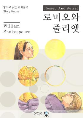 [영어로 읽는 세계명작 Story House] 로미오와 줄리엣 (Romeo And Juliet)  의 책표지