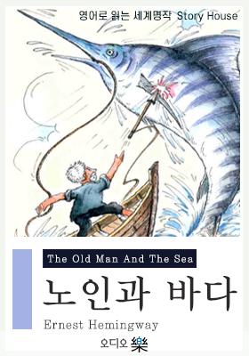 [영어로 읽는 세계명작 Story House] 노인과 바다 (The Old Man And The Sea)  의 책표지