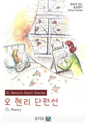 [영어로 읽는 세계명작 Story House] Henry's Short Stories)  의 책표지
