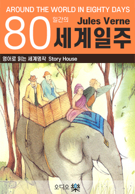 [영어로 읽는 세계명작 Story House] 80일간의 세계일주 (Around the World in Eighty Days)  의 책표지