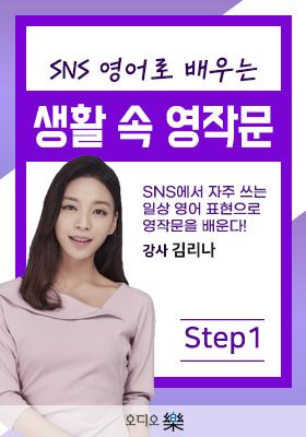 # SNS 영어로 배우는 생활 속 영작문 step1의 책표지