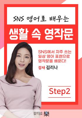 # SNS 영어로 배우는 생활 속 영작문 step2의 책표지