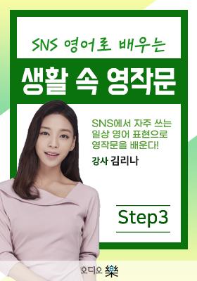 # SNS 영어로 배우는 생활 속 영작문 step3의 책표지
