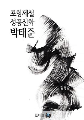 포항제철 성공신화 박태준