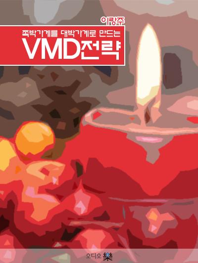 <a href='contents.php?CS_CODE=CS201406260081'>쪽박가게를 대박가게로 만드는 VMD전략</a> 책표지