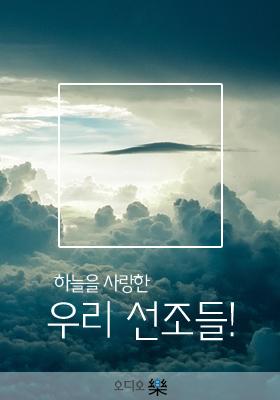 <a href='contents.php?CS_CODE=CS201307150516'>하늘을 사랑한 우리 선조들!</a> 책표지