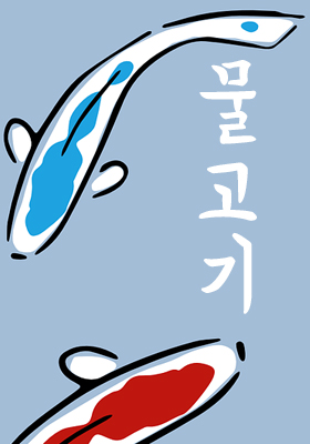 <a href='contents.php?CS_CODE=CS201307150575'>물고기</a> 책표지