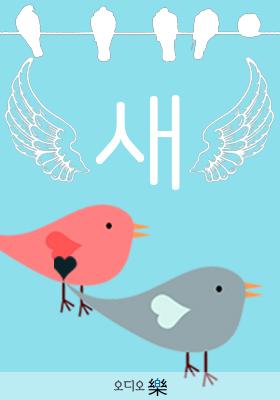 <a href='contents.php?CS_CODE=CS201307150577'>새</a> 책표지