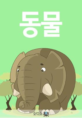 <a href='contents.php?CS_CODE=CS201307150578'>동물</a> 책표지