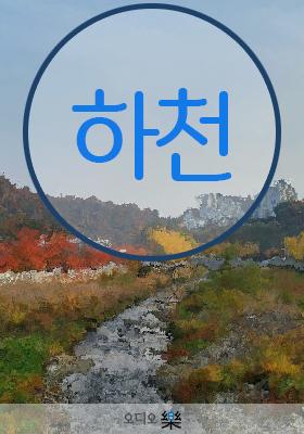 <a href='contents.php?CS_CODE=CS201307150582'>하천</a> 책표지