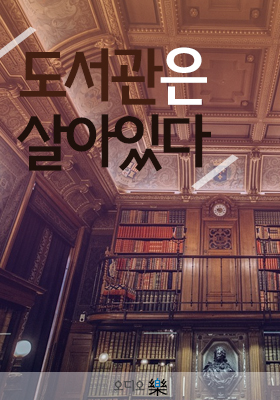 <a href='contents.php?CS_CODE=CS201307150481'>도서관은 살아있다</a> 책표지