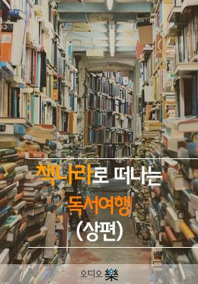 <a href='contents.php?CS_CODE=CS201307150482'>책나라로 떠나는 독서여행(상편)</a> 책표지