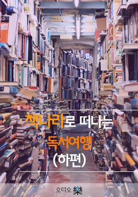 <a href='contents.php?CS_CODE=CS201307150483'>책나라로 떠나는 독서여행(하편)</a> 책표지