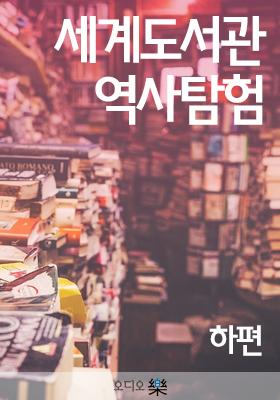 <a href='contents.php?CS_CODE=CS201307150487'>세계도서관 역사탐험(하편)</a> 책표지