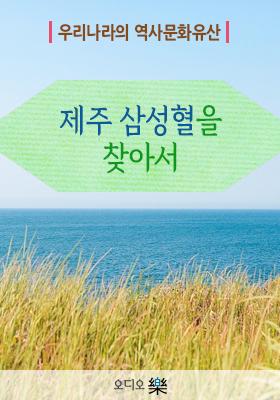 <a href='contents.php?cs_code=CS201705220003'>우리나라의 역사문화..</a> 책표지