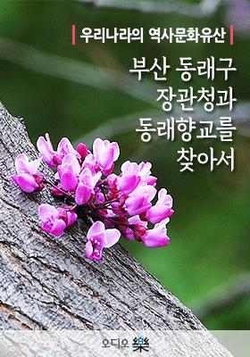 <a href='contents.php?cs_code=CS201705220014'>우리나라의 역사문화..</a> 책표지