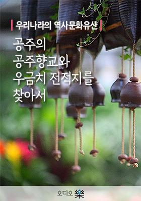 <a href='contents.php?cs_code=CS201705220018'>우리나라의 역사문화..</a> 책표지