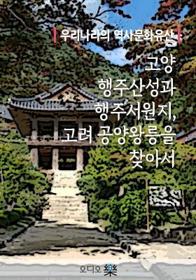 <a href='contents.php?cs_code=CS201705220021'>우리나라의 역사문화..</a> 책표지