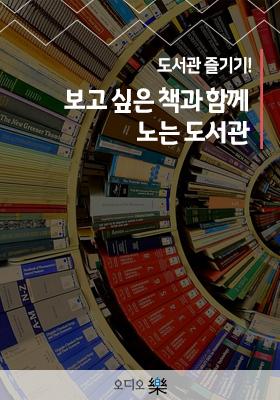 <a href='contents.php?CS_CODE=CS201705220026'>도서관 즐기기! 보고 싶은 책과 함께 노는 도서관</a> 책표지