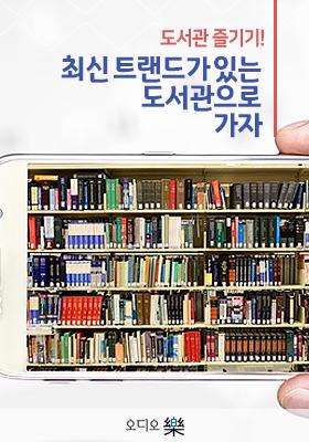 <a href='contents.php?CS_CODE=CS201705220027'>도서관 즐기기! 최신 트랜드가 있는 도서관으로 가자</a> 책표지