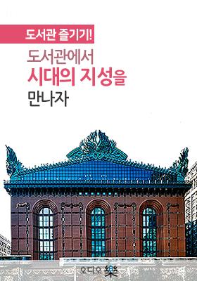 <a href='contents.php?CS_CODE=CS201705220030'>도서관 즐기기! 도서관에서 시대의 지성을 만나자</a> 책표지