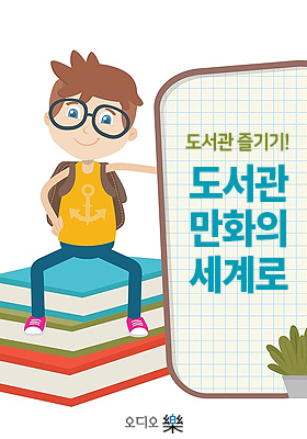<a href='contents.php?CS_CODE=CS201705220032'>도서관 즐기기! 도서관 만화의 세계로</a> 책표지