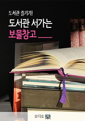 <a href='contents.php?CS_CODE=CS201705220036'>도서관 즐기기! 도서관 서가는 보물창고</a> 책표지