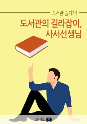 <a href='contents.php?CS_CODE=CS201705220037'>도서관 즐기기! 도서관의 길라잡이, 사서선생님</a> 책표지