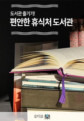 <a href='contents.php?cs_code=CS201705220047'>도서관 즐기기! 편안..</a> 책표지