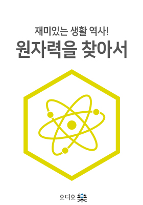 <a href='contents.php?cs_code=CS201709290004'>재미있는 생활 역사! 원자력을 찾아서</a> 책표지