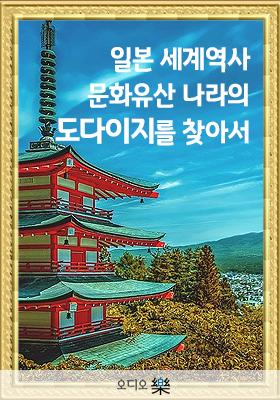 <a href='contents.php?CS_CODE=CS201709290007'>일본 세계역사문화유산 나라의 도다이지를 찾아서</a> 책표지