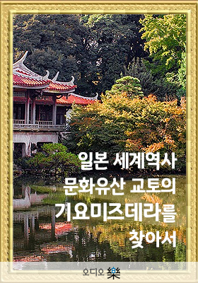 <a href='contents.php?CS_CODE=CS201709290008'>일본 세계역사문화유산 교토의 기요미즈데라를 찾아서</a> 책표지