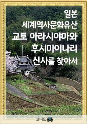 <a href='contents.php?CS_CODE=CS201709290010'>일본 세계역사문화유산 교토 아라시야마와 후시미이나리 신사를 찾아서</a> 책표지