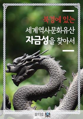 <a href='contents.php?CS_CODE=CS201709290012'>북경에 있는 세계역사문화유산 자금성을 찾아서</a> 책표지