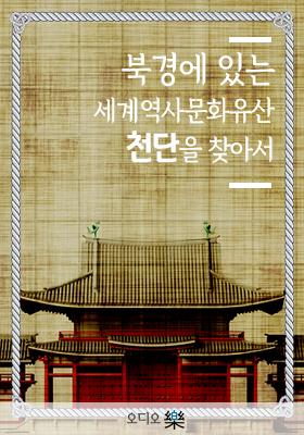 <a href='contents.php?CS_CODE=CS201709290013'>북경에 있는 세계역사문화유산 천단을 찾아서</a> 책표지