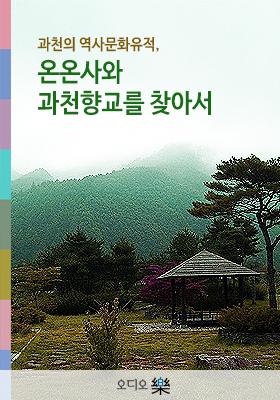 <a href='contents.php?CS_CODE=CS201804010091'>과천의 역사문화유적, 온온사와 과천향교를 찾아서 </a> 책표지