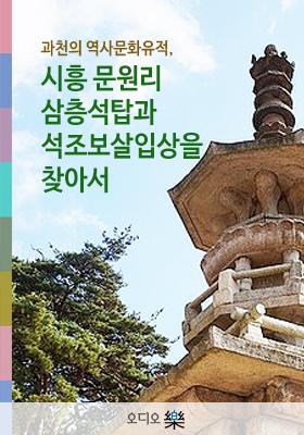 <a href='contents.php?CS_CODE=CS201804010092'>과천의 역사문화유적, 시흥 문원리 삼층석탑과 석조보살입상을 찾아서 </a> 책표지
