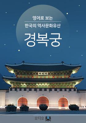 영어로 보는 한국의 역사문화유산 경복궁의 책표지