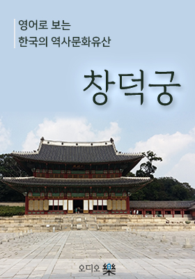 영어로 보는 한국의 역사문화유산 창덕궁의 책표지
