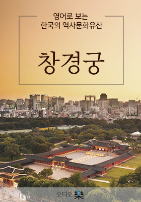 영어로 보는 한국의 역사문화유산 창경궁의 책표지