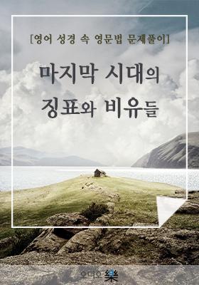 [영어 성경 속 영문법 문제풀이] 마지막 시대의 징표와 비유들의 책표지