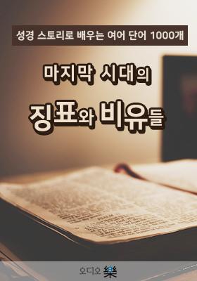 [성경 스토리로 배우는 영어 단어 1000개] 마지막 시대의 징표와 비유들의 책표지