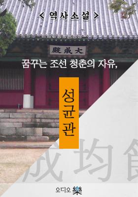 <역사소설> 꿈꾸는 조선 청춘의 자유, 성균관의 책표지