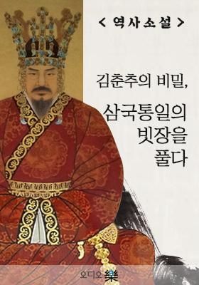 <역사소설> 김춘추의 비밀, 삼국통일의 빗장을 풀다의 책표지