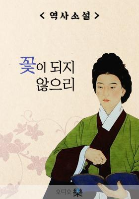 <역사소설> 꽃이 되지 않으리의 책표지